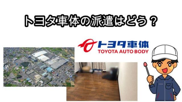 トヨタ車体体験談