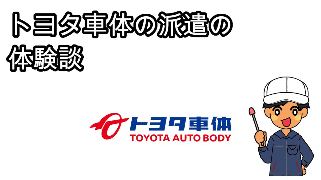 トヨタ車体派遣体験談