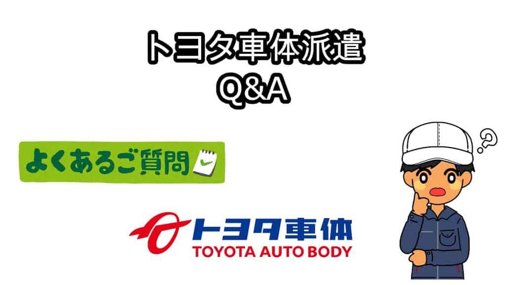 トヨタ車体Q&A