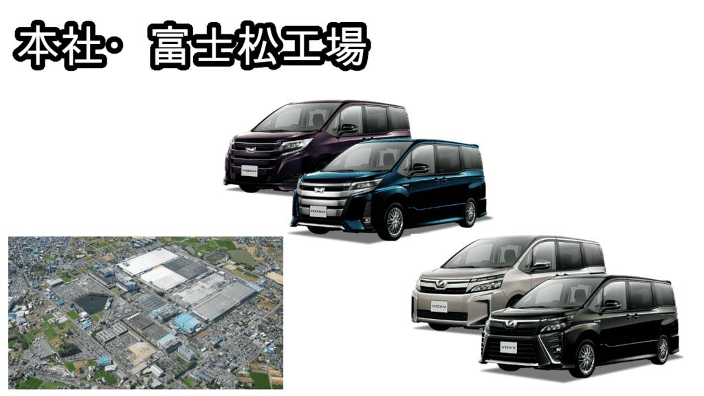 富士松工場