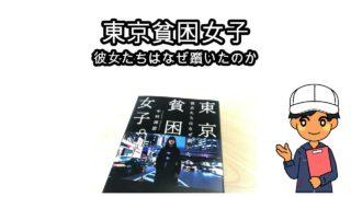 書評東京貧困女子