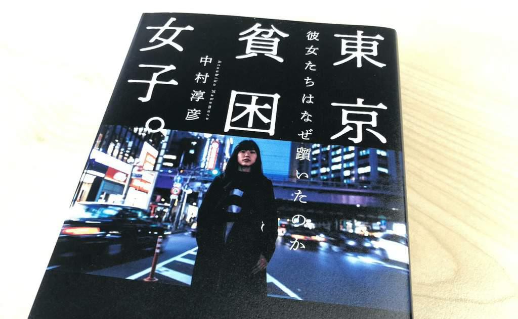 東京貧困女子