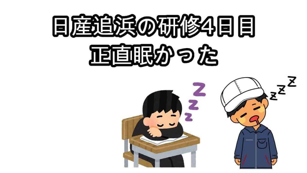 日産追浜期間工4日目