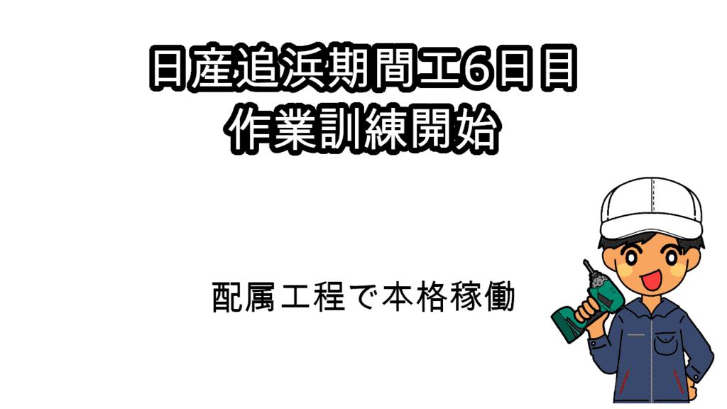 日産追浜期間工6日目