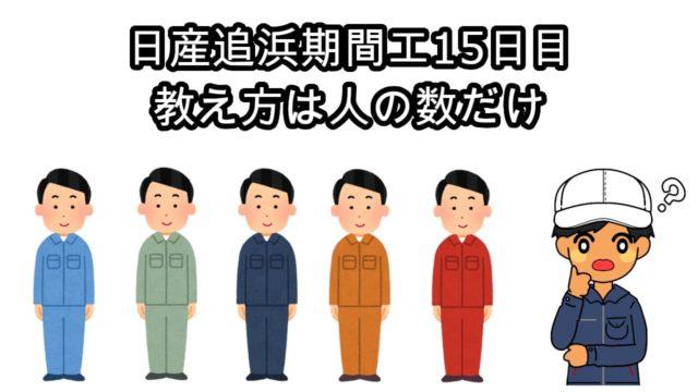 日産追浜期間工15日目