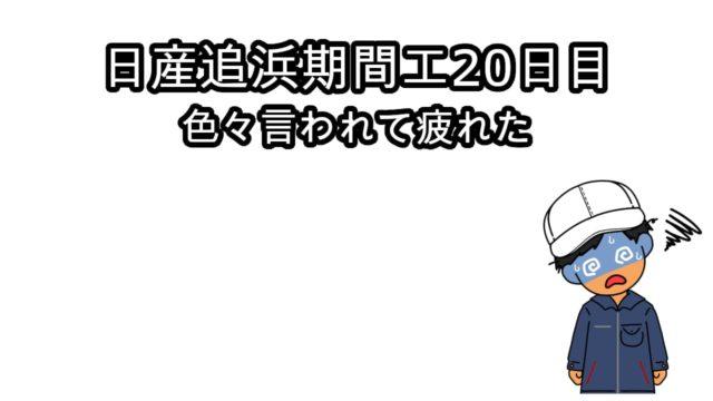 日産追浜期間工20日目