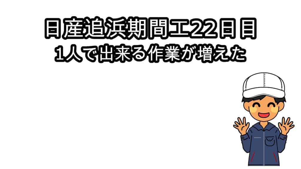 日産追浜期間工22日目
