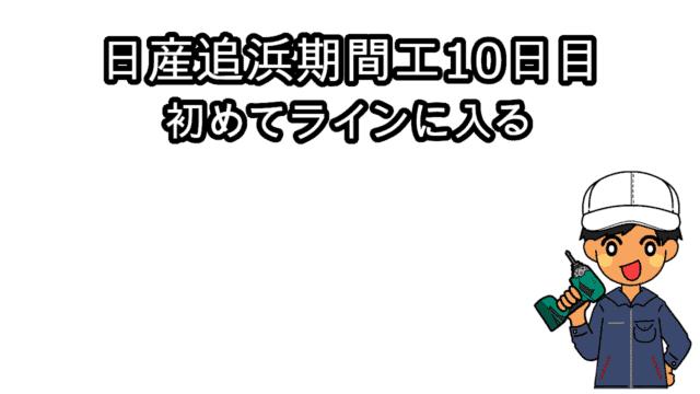 日産追浜期間工10日目