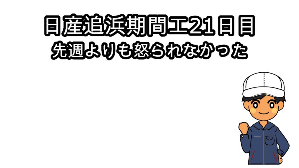 日産追浜期間工21日目