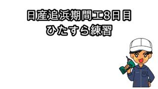 日産追浜期間工8日目