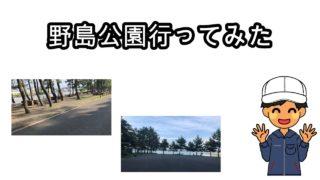 野島公園行ってみた