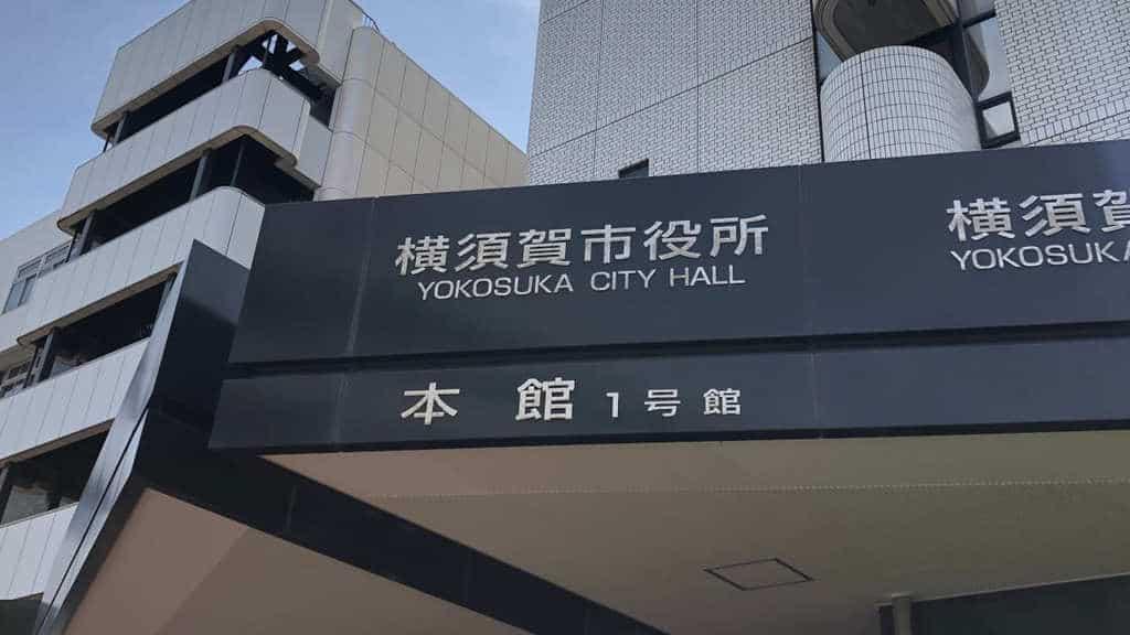 横須賀市役所