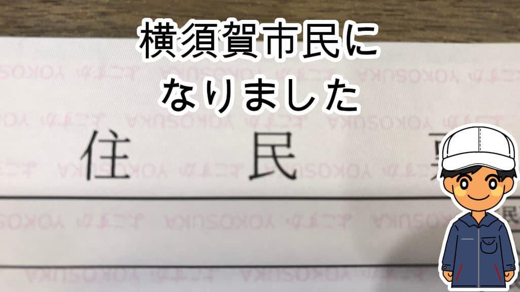 横須賀市民になりました