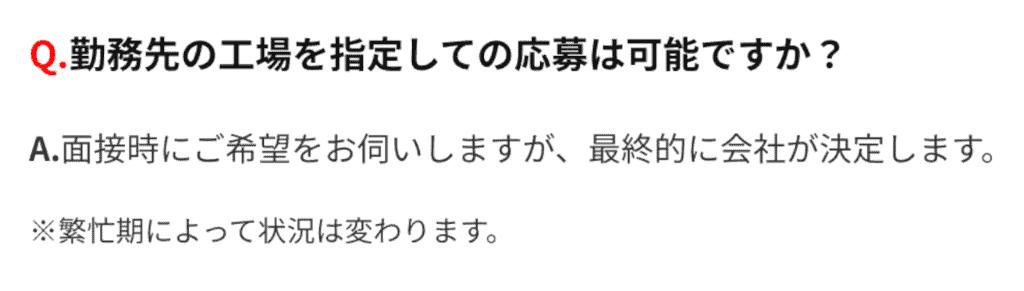 栃木工場藤沢工場選択
