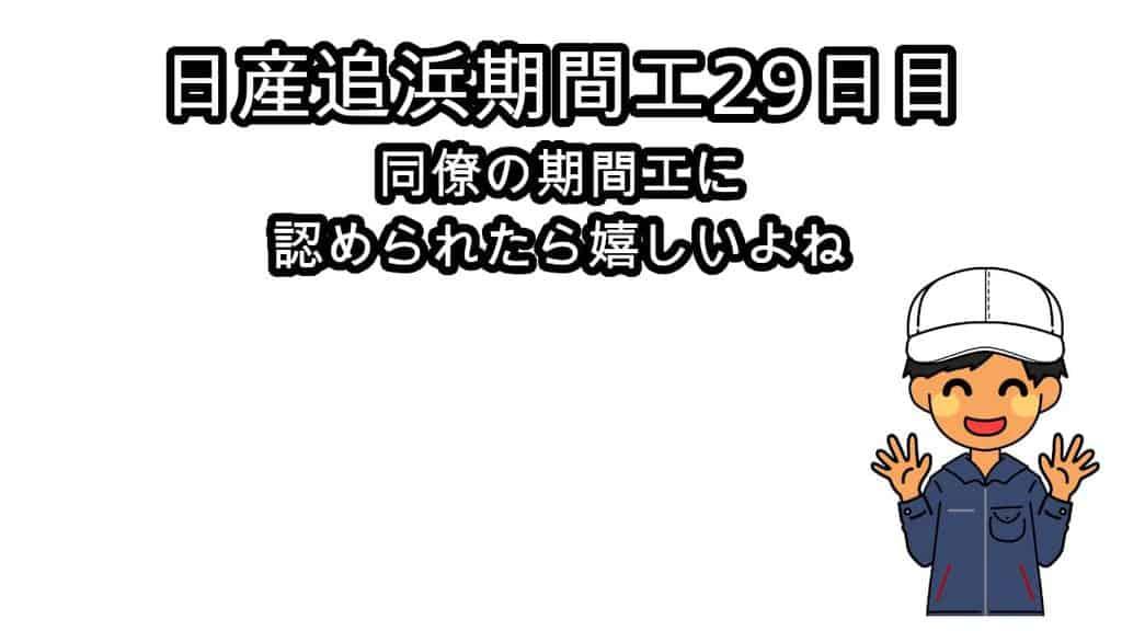 日産追浜期間工29日目