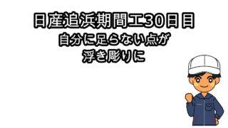 日産追浜期間工30日目
