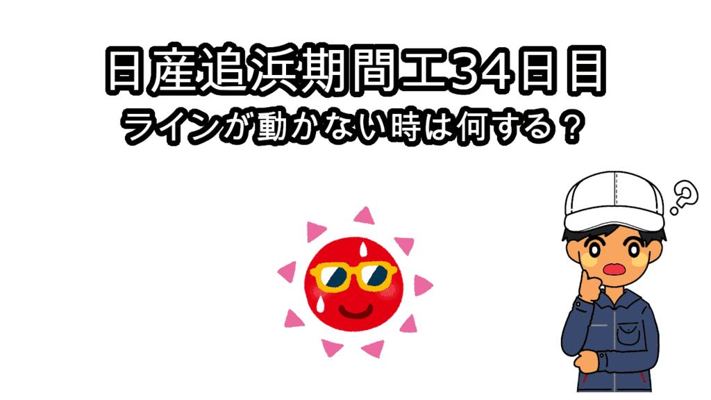 日産追浜期間工34日目
