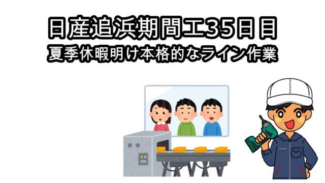 日産追浜期間工35日目