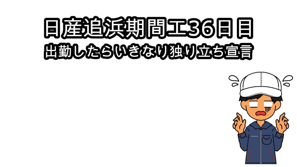 日産追浜期間工36日目