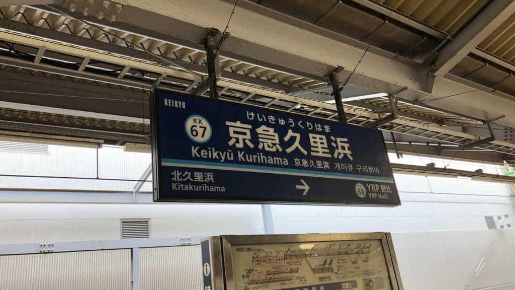 京急久里浜駅