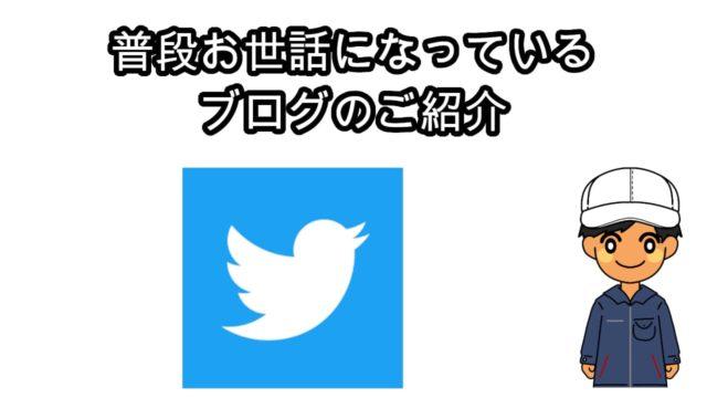 Twitter期間工ブログ