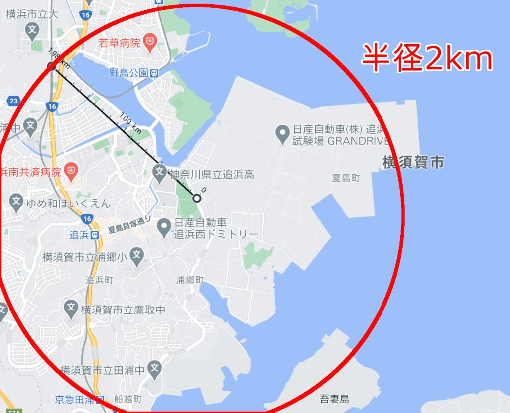 追浜工場半径2km