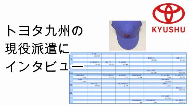 トヨタ九州派遣