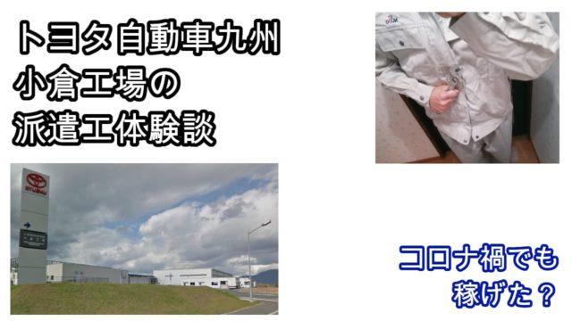 トヨタ自動車九州体験談
