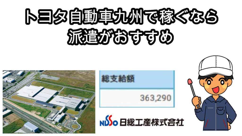 トヨタ自動車九州派遣