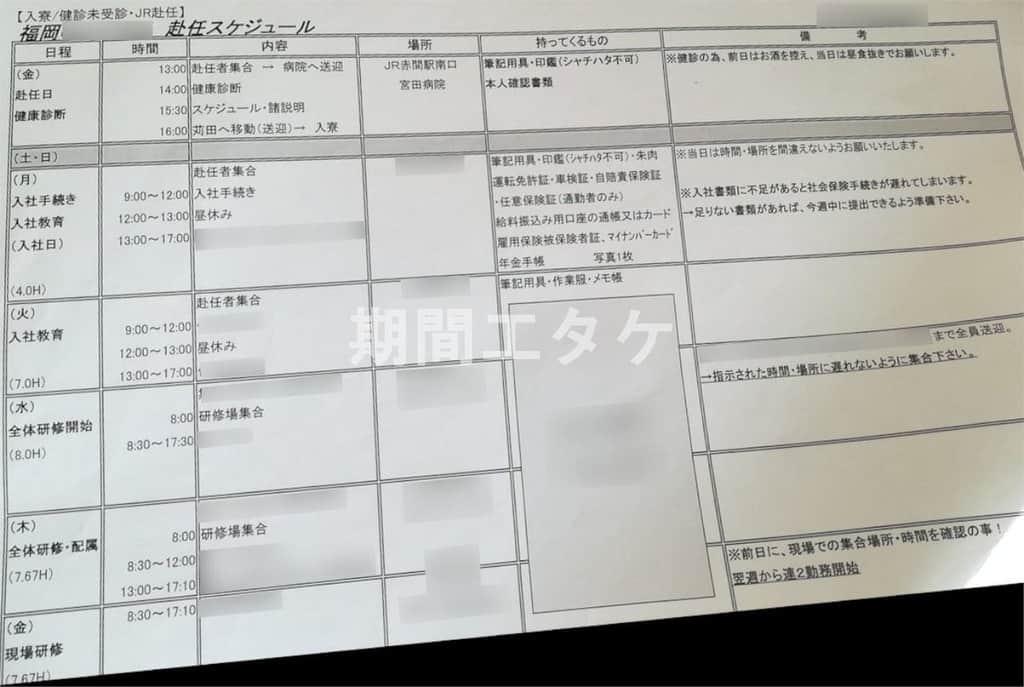 トヨタ自動車九州入社スケジュール