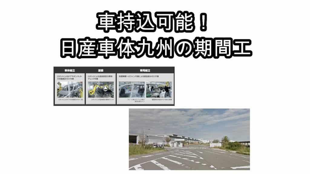 日産車体九州期間工