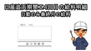 日産追浜期間工4回目の給料明細