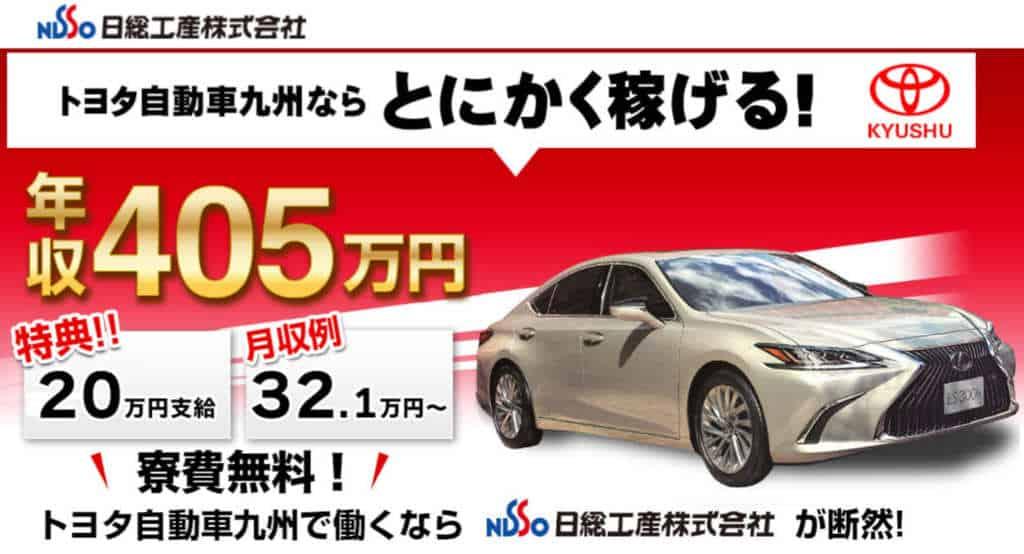 日総工産トヨタ自動車九州