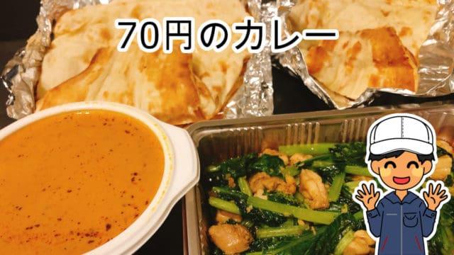 70円のカレー