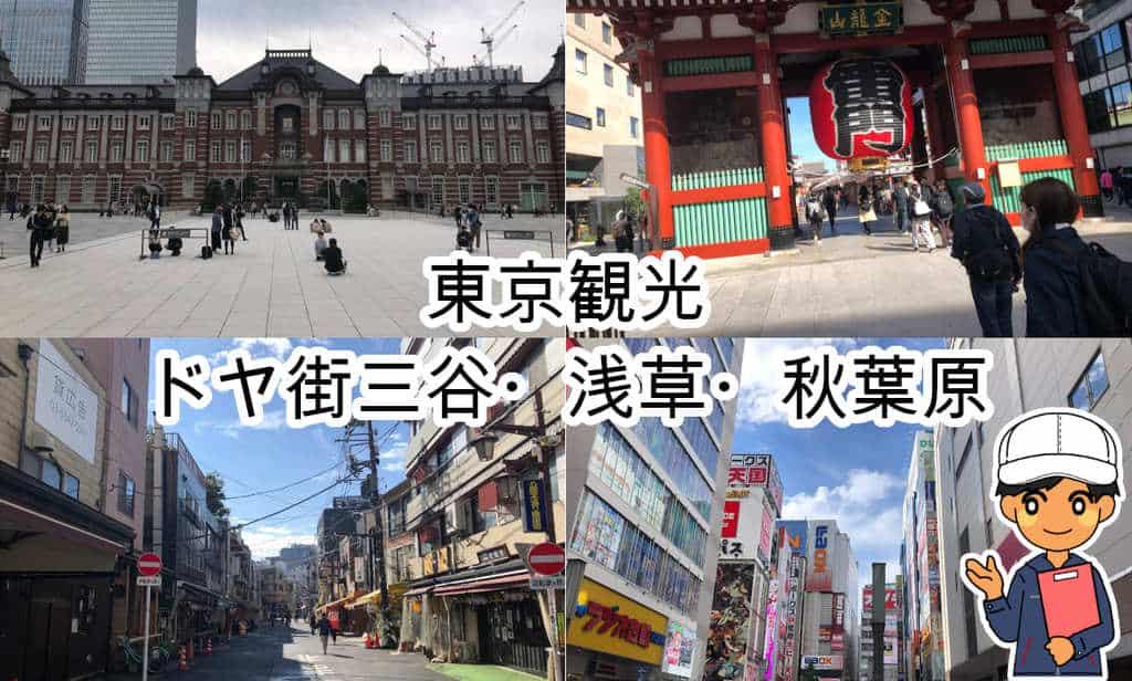 東京観光ドヤ街三谷