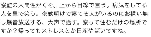 富久寮口コミ評判