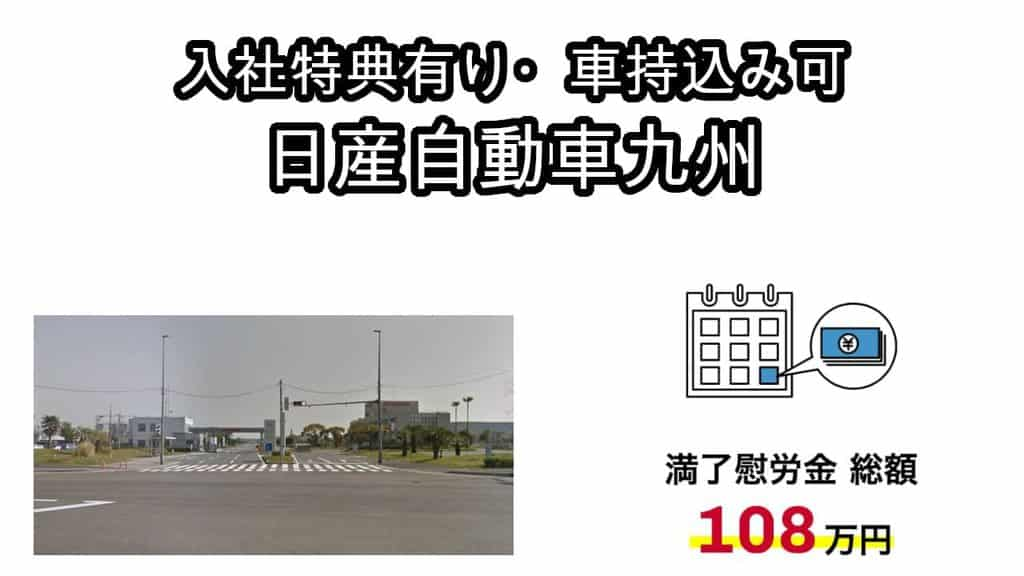 日産自動車九州