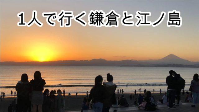 鎌倉江ノ島