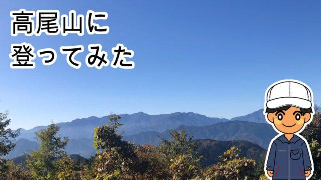 高尾山に登ってみた