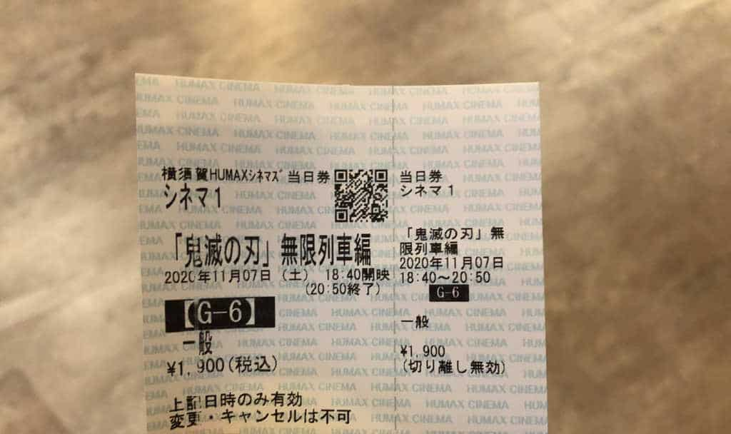 鬼滅の刃無限列車編