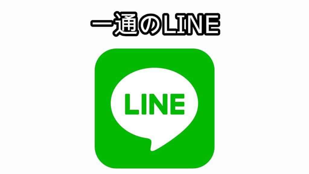 一通のLINE