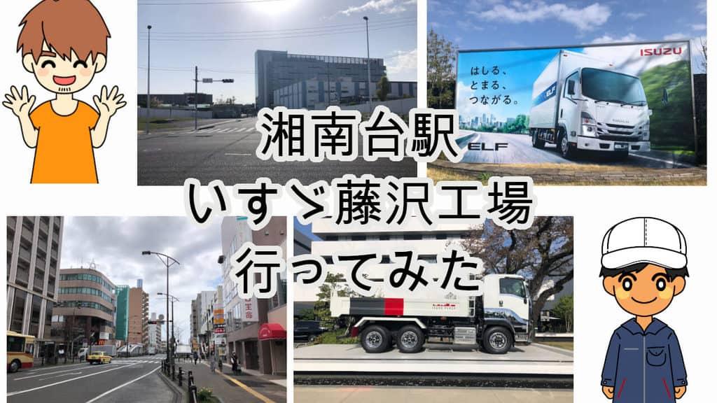いすゞ藤沢工場へ