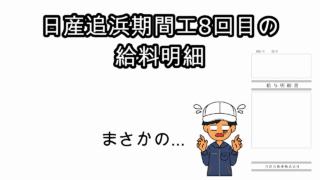日産追浜期間工9回目の給料明細-2