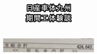 日産車体九州体験談