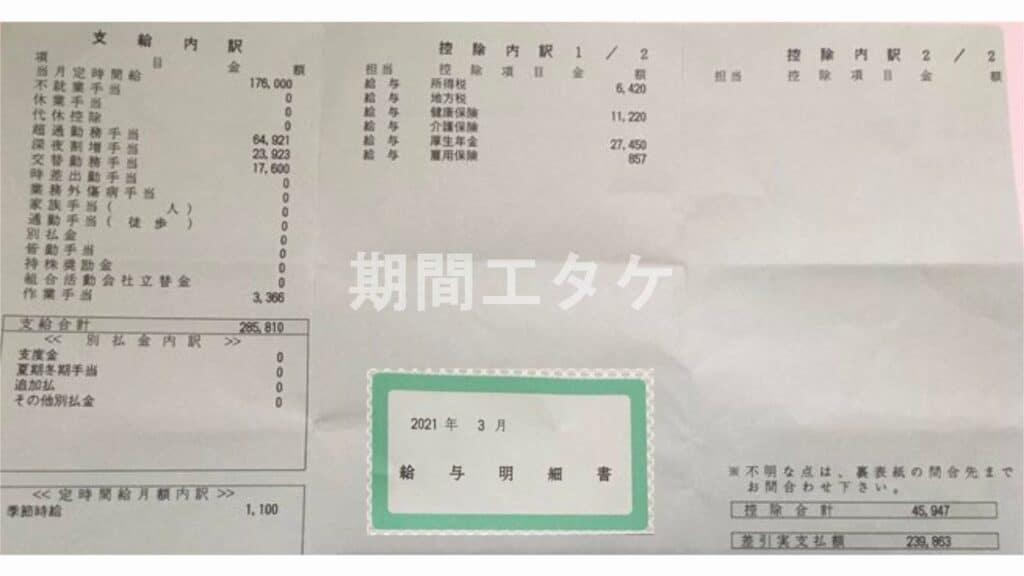 日産車体九州給料明細202103