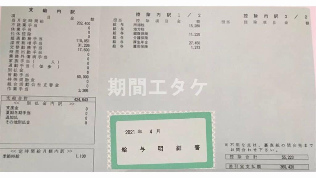 日産車体九州給料明細202104