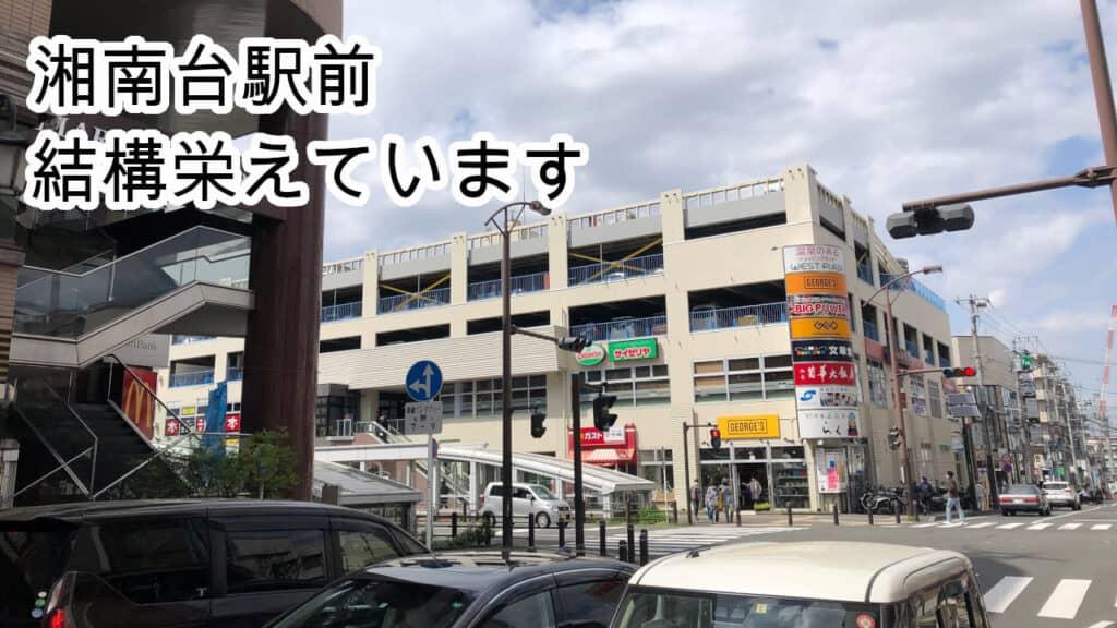 いすゞ湘南台駅
