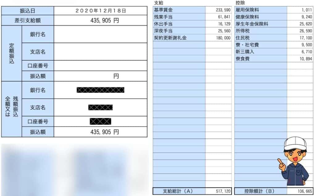 アイシン期間工給料明細202011
