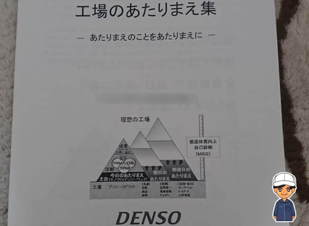 デンソー入社資料