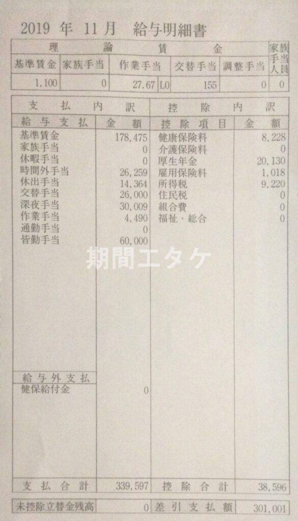 日産九州期間工給料201911